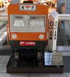 Original Letter box train shape Japan Post Holdings Co., Ltd. 日本郵政株式会社, Nippon Yū-sei Kabushiki-gaisha